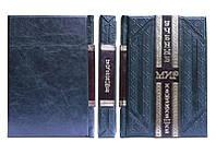 Книга подарочная BST 860316 204х283х45 мм Ученые, изменившие мир (Smeraldo Scuro)