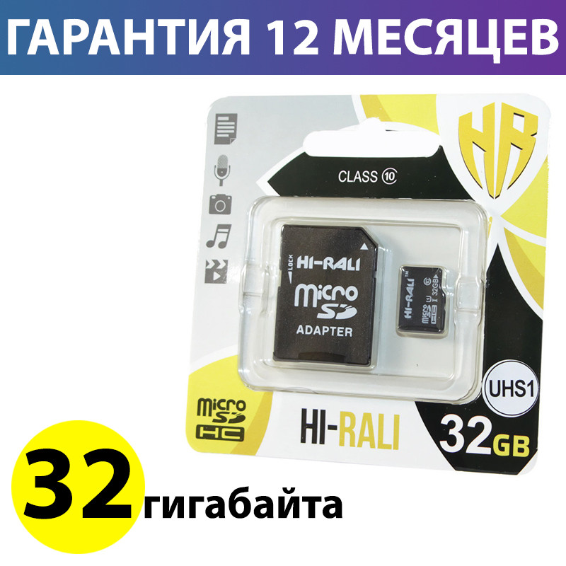 Карта памяти micro SD 32 Гб UHS-I, Hi-Rali, SD адаптер (HI-32GBSD10U1-01), память для телефона микро сд