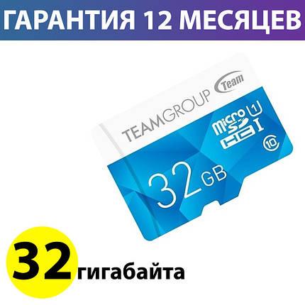 Карта памяти micro SD 32 Гб класс 10 Team Blue (TCUSDH32GUHS02), память для телефона микро сд, фото 2