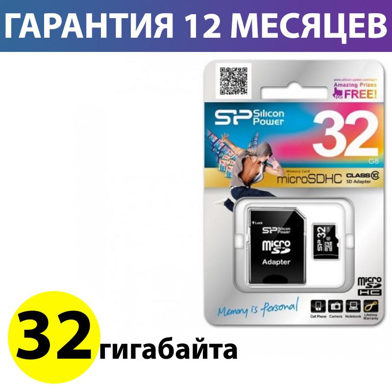 Карта памяти micro SD 32 Гб класс 10 Silicon Power, SD адаптер, память для телефона микро сд
