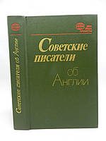 Советские писатели об Англии (б/у).