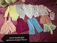 Пакет,лот,комплект вещей на девочку 80 см, на годик, секонд хенд