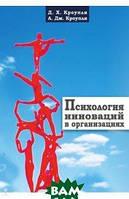 Кроупли Дэвид Х., Кроупли Артур Дж. Психология инноваций в организациях