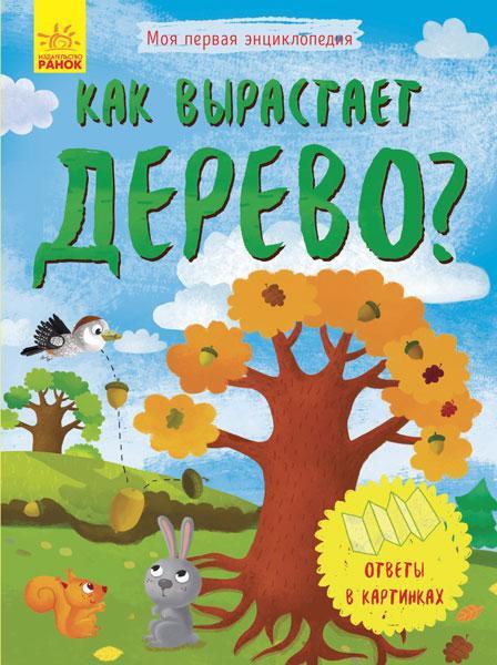 Моя первая энциклопедия (рус. язык) Ранок Л80700хР