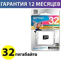 Карта памяти micro SD 32 Гб класс 10 Silicon Power (SP032GBSTH010V10), память для телефона микро сд
