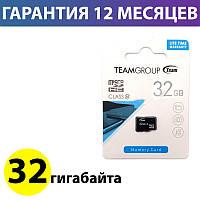 Карта памяти micro SD 32 Гб класс 10 Team (TUSDH32GCL10U02), память для телефона микро сд