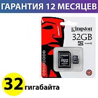 Карта памяти micro SD 32 Гб класс 4 Kingston, SD адаптер (SDC4/32GB), память для телефона микро сд