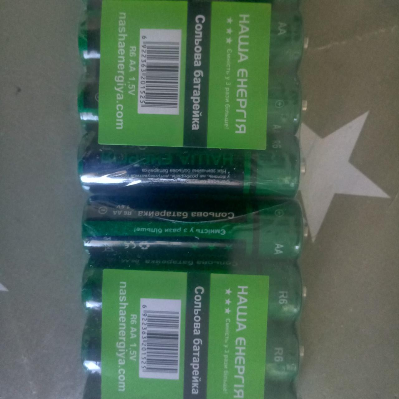 Батарейка Наша енергія AA R6