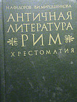 Федоров Н.А. Античная литература. Рим. Хрестоматия. М., 1981.