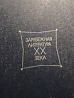Зарубежная литература ХХ века.1871-1917. Хрестоматия. ред. Михальская Н.П.