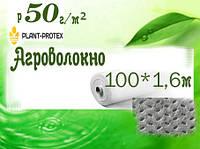 Агроволокно PLANTEX 50 г/м²100*1,6м.белое