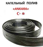 Лента для капельного полива ANKARA (Турция) 10 см 8 mill