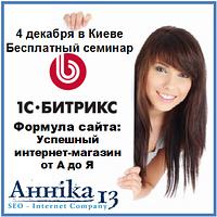 Анника 13, в роли организатора, приглашает на бесплатный семинар от 1С-Битрик