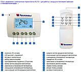 Теплова завіса Тепломаш КЕВ 12П2022Е з електричним нагрівом, фото 3