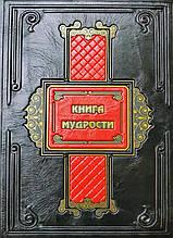 Книга мудрости VIP издание