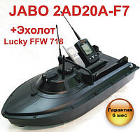 JABO-2AD20А-F7 Кораблик с эхолотм Lucky FFW718 для завоза прикормки снастей с функция задний ход модель 2019 г