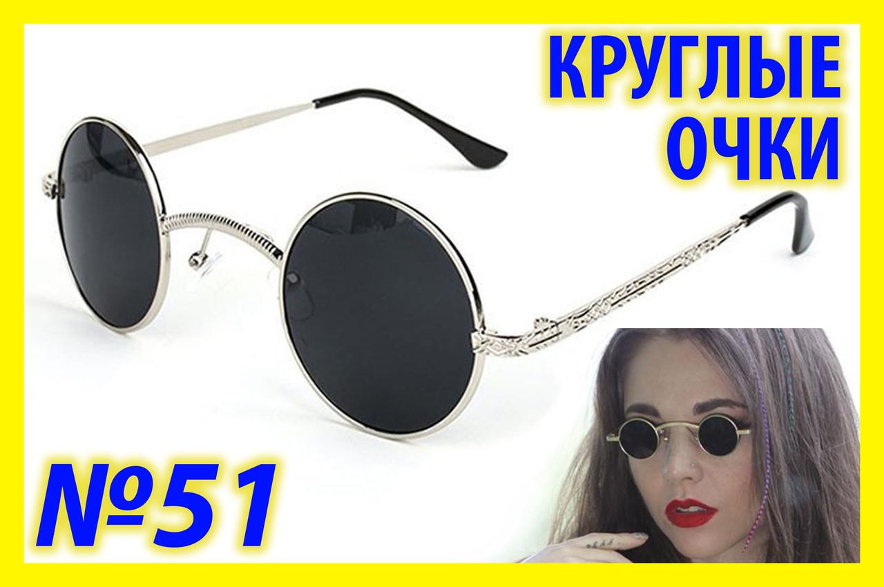 Очки круглые 51 классика черные в серебряной оправе 46мм кроты тишейды стиль Поттер Леннон Лепс