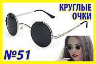 Очки круглые 51 классика черные в серебряной оправе 46мм кроты тишейды стиль Поттер Леннон Лепс, фото 1