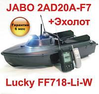 JABO-2AD20А-7L Прикормочный кораблик с Эхолотом LUCKY FFW718-Li-W с обнаружением рыбы просмотром рельефа дна, фото 1
