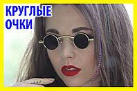 Очки круглые 50 классика черные в золотой оправе 46мм кроты тишейды стиль Поттер Леннон Лепс