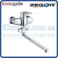 Смеситель для ванны длинный Zegor GHY WKB181 (хром)