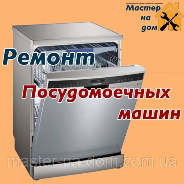Ремонт посудомоечных машин в Виннице