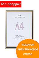 Фоторамка пластиковая цвет серебро+золото 21*30(А4). Рамка для диплома.