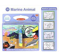 Водная раскраска ОРИГИНАЛ Magic water drawing BOOK альбом многоразовый