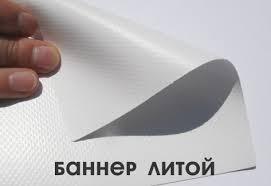 Баннер литой 1 кв м