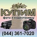 Купимо фото та відеотехніку