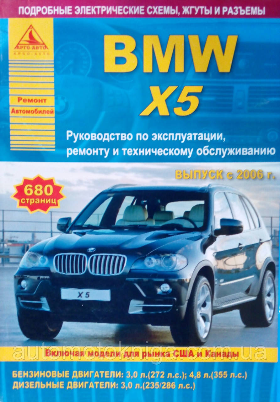 BMW X5  Серия Е70  Модели 2006-2013 гг.   Руководство по эксплуатации, ремонту и техническому обслуживанию