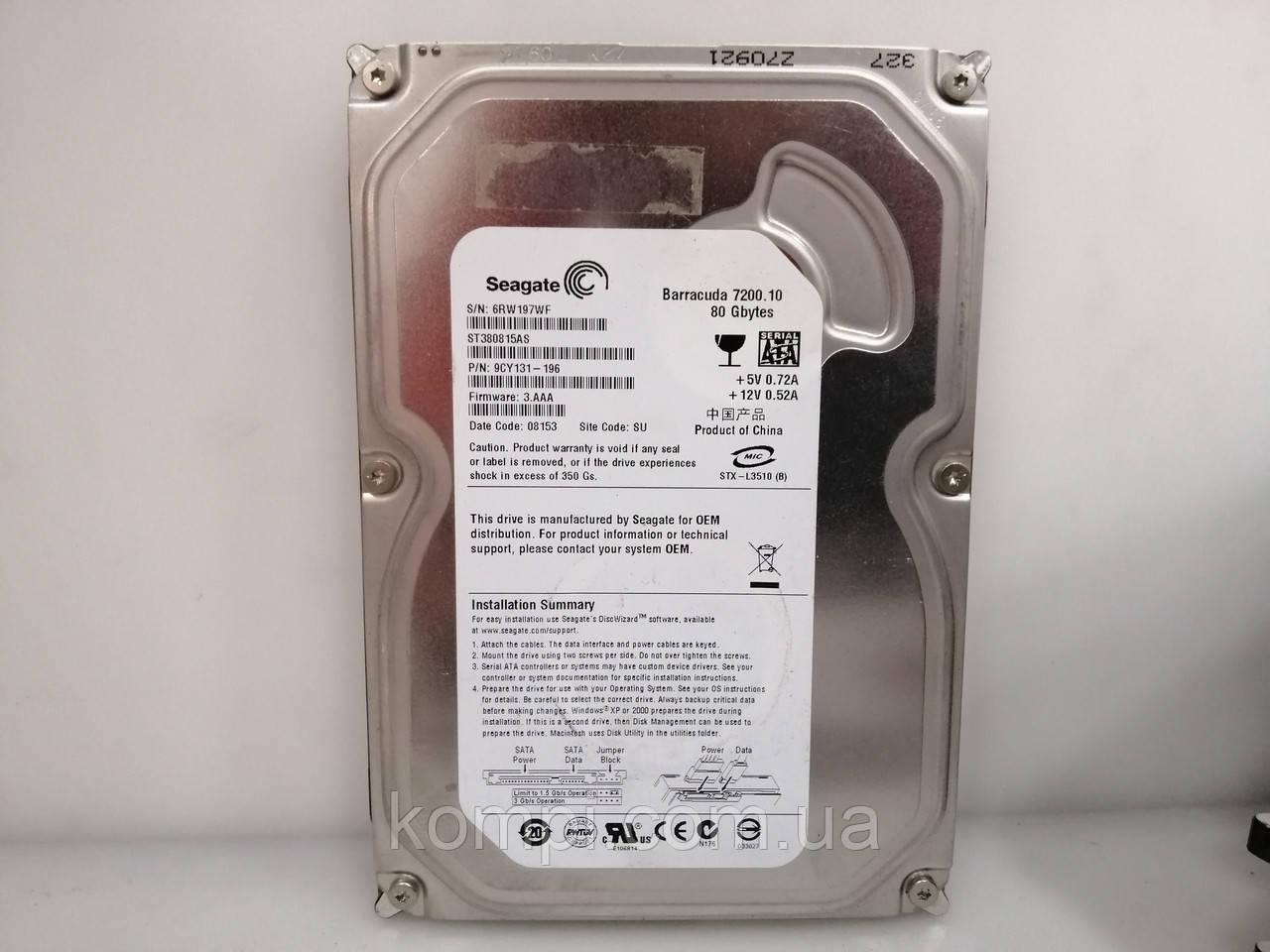 HDD Жорсткий диск 3.5 80Gb Seagate Barracuda 7200.10 ST3160215A ІДЕАЛЬНИЙ СТАН!!