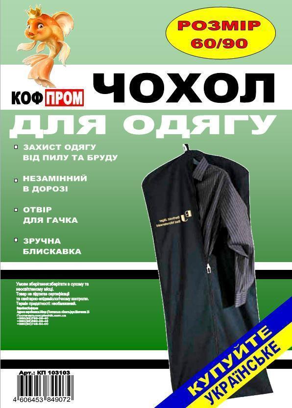 Серый чехол для одежды флизелиновый на молнии, размер 60*90 см