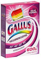 Стиральный порошок Gallus (универсал), картон, 600 г