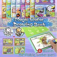 Водная многоразовая раскраска ОРИГИНАЛ Magic water drawing BOOK