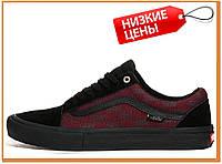 Кеды Vans Old Skool Pro Port Royale Bordo Black (венс / ванс олд скул низкие, бордовые / черные) хлопок, замша