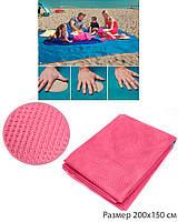Пляжный коврик 200×150 подстилка антипесок Sand-free Mat