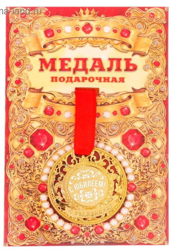 """Медаль подарочная на открытке """" С Юбилеем"""""""