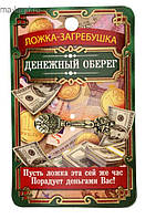 """Ложка-загребушка """"Денежный оберег"""" 24590410"""