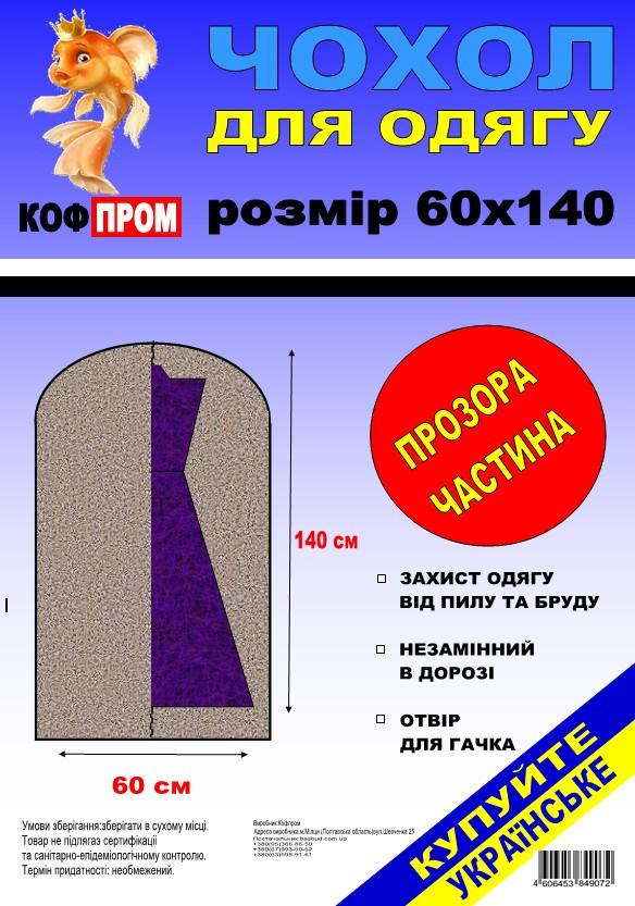 Чехол для хранения одежды флизелиновый на молнии серого цвета с прозрачной вставкой, размер 60*140 см