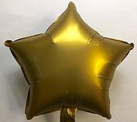 """Шар в форме звезды сатин """"Золотая"""" 18″"""