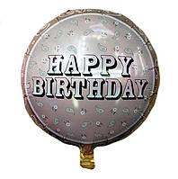 Фольгированный шар круглый С днем рождения