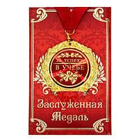 """Медаль в подарочной открытке  """"За успехи в учебе"""" 7 см"""