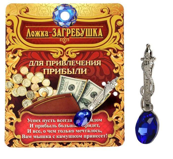 """Ложка – загребушка """"Денежная мышка"""" (топаз)"""
