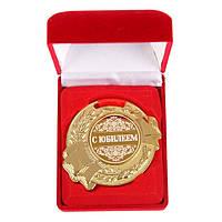 """Медаль в бархатной коробке """"С Юбилеем"""", 5 см, фото 1"""