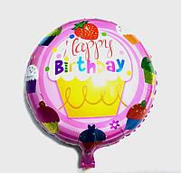 Фольгированный шарик круглый С днём рожденья, 45 см