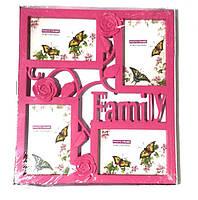 Фоторамка коллаж на 4 фото Family розовая (W201)