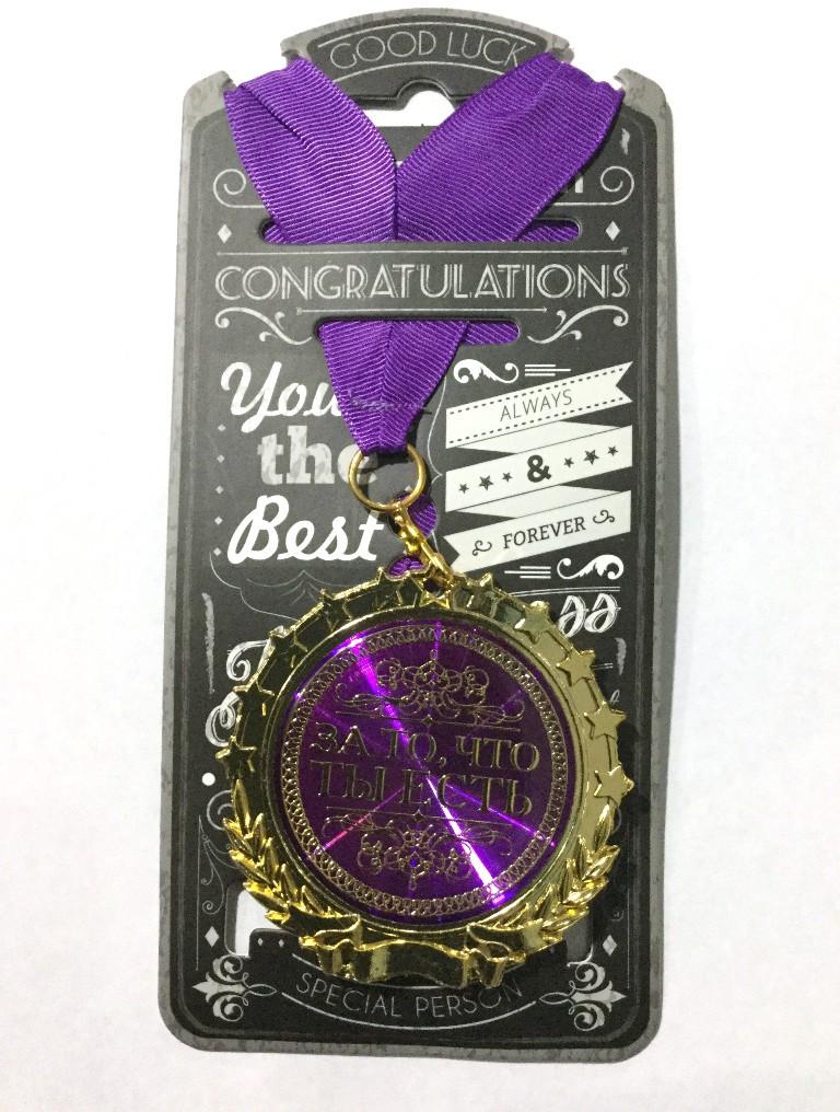 """Подарочная медаль """"За то что ты есть"""""""
