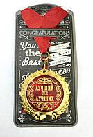 """Подарочная медаль """"Лучший из лучших"""""""