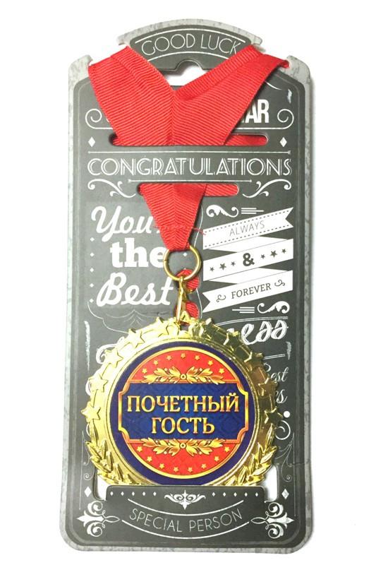 """Подарочная медаль  """"Почетный гость"""""""